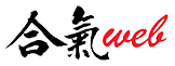 Welcome to AikiWeb Aikido Information